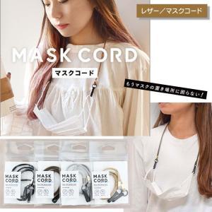レザー マスクコード マスク ストラップ おしゃれ 男女兼用 ユニセックス 紐 マスク用 ストラップ マスクバンド ネックストラップ マスク 首掛け 落ちない 便利|smileme