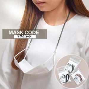 シングルカラー マスクコード マスク ストラップ おしゃれ 男女兼用 男性 女性 ネックストラップ マスク紐 シンプル レディース メンズ ユニセックス|smileme