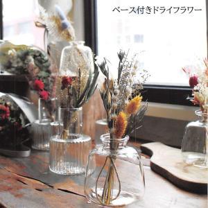 新作 ドライフラワー ベース付き フラワー ガラス 花 花束 スワッグ おしゃれ 卓上 花束 プレゼント 花 天然素材 Virtual Green バーチャルグリーン インテリア|smileme