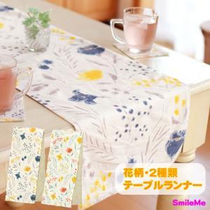 テーブルクロス テーブルランナー おしゃれ 花柄 北欧 セフィーロ インテリア 雑貨 机 食卓 模様替え インテリア かわいい キッチン 生活雑貨 パステル|smileme