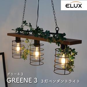 照明 照明器具 3灯 ペンダント ライト GREENE3 グリーネ3  ガーラント付 シーリングライト グリーン 北欧 ELUX エルックス LC10964|smileme