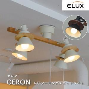 照明 照明器具 4灯 シーリングスポットライト セロン CERON スポットライト おしゃれ 北欧 リビング 引っ越し 新生活 シンプル ELUX エルックス LC10966|smileme