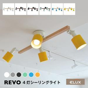 照明 4灯 シーリングライト シーリングスポット リビング インテリア おしゃれ シンプル 白熱電球 LED 対応 エルックス REVO レヴォ 新生活 引っ越し|smileme