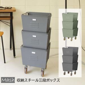 LIV-3SB 収納 スチールボックス 収納ボックス 3段ボックス おしゃれ  カゴ マルチラック 北欧 収納ラック スタッキングボックスセット キャスター付き smileme