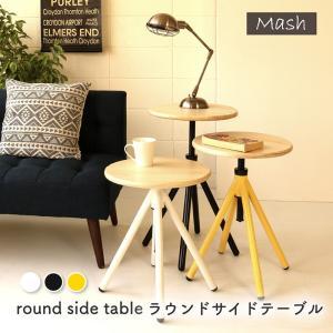 MRST-400 ラウンドサイドテーブル サイドテーブル ソファテーブル ラウンド おしゃれ シンプル 北欧 キッチン リビング  ベッド 観葉植物 mash マッシュ smileme