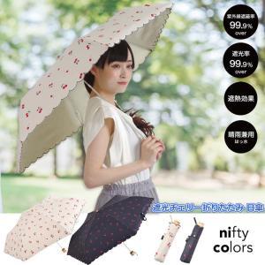 日傘 傘 折りたたみ傘 50cm チェリー さくらんぼ 遮光 レディース UVカット 晴雨兼用傘 おしゃれ コンパクト はっ水 かわいい 雨傘 日焼け防止 母の日ギフト|smileme