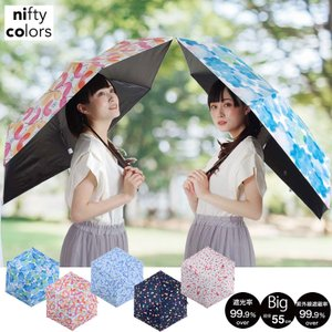 smart light 日傘 折りたたみ 傘 55cm 遮光率99.99% 晴雨兼用 軽量 レディース UVカット おしゃれ コンパクト はっ水 雨 日焼け防止 熱中症対策 niftycolors|smileme