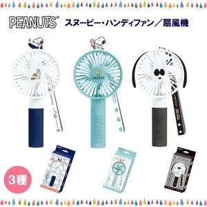 扇風機 ハンディ ファン スヌーピー おしゃれ 安い 充電式 ネックストラップ付 SNOOPY|smileme