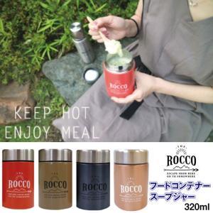 スープジャー フードポット ROCCO ロッコ フードコンテナ 320ml 保温 保冷 弁当箱 アウトドア グッズ ランチ スープ|smileme