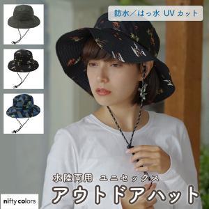 レインハット アウトドアハット サファリハット 帽子 はっ水 UV加工 水陸両用 折り畳み キャンプ 登山 紫外線防止 日焼け防止 レディース メンズ smileme
