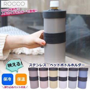 ペットボトルホルダー おしゃれ ROCCO 保温 保冷 ステンレス ペットボトル クーラー 水筒 ステンレスボトルクーラー カバー 冷たい 水筒 アウトドア|smileme