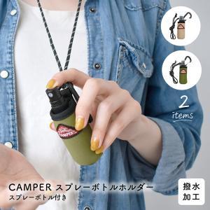 スプレーボトルホルダー 容器付 旅行 お出かけ 霧吹き 除菌スプレー ケース ホルダー スプレーボトル 携帯 感染対策 持ち運び便利 消毒 買い物 携帯容器 CAMPER smileme