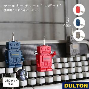 ミニ ドライバーセット  ロボット ミニライト キーホルダー ツール キー チェーン 工具キット 工具 かわいい おしゃれ 機能性 ダルトン DULTON smileme