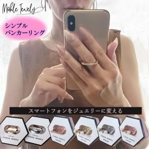 バンカーリング スマホリング おしゃれ おすすめ シンプル 指輪 ホールドリング キラキラ アクセサリー 全機種対応 iPhone android|smileme