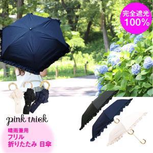 完全遮光100% フリル ストライプ 日傘 折りたたみ傘 1級遮光 晴雨兼用 ピンクトリック  pink trick|smileme