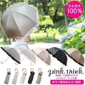 日傘 完全遮光100% フリル 無地 長傘 1級遮光 晴雨兼用 ピンクトリック  pink trick|smileme