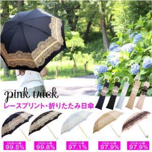 日傘 折りたたみ 遮光 レース 軽量 晴雨兼用 おしゃれ おすすめ UVカット 雨傘 ピンクトリック pink trick エレガント|smileme