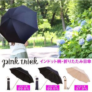 日傘 折りたたみ 遮光 ドット UVカット 水玉 晴雨兼用 軽量 レディース おしゃれ pink trick ピンクトリック|smileme