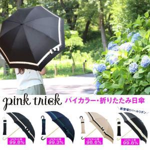 日傘 折りたたみ バイカラー 遮光 晴雨兼用 UVカット ピンクトリック pink trick 雨傘 黒 紺 ベージュ パール|smileme