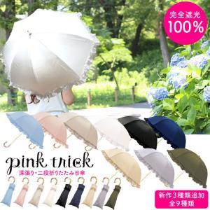 日傘 完全遮光 100% おすすめ 2021 折りたたみ傘 ニ段折りたたみ傘 おしゃれ 遮光 レディース UVカット 傘 晴雨兼用 遮光率100% pink trick ピンクトリック|smileme