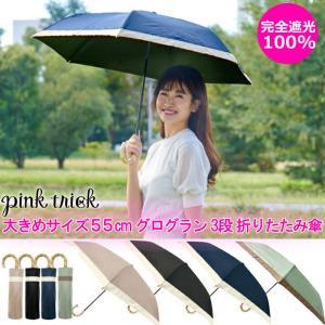 日傘 完全遮光100% 大きめサイズ3段 晴雨兼用 軽量 2021 三段折りたたみ日傘 おすすめ グログラン おしゃれ 折りたたみ傘 遮光 ピンクトリック pink trick smileme