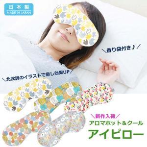 ◆日本製で天然素材にこだわって作られた、可愛い北欧柄のアイマスクです。 ◆パソコン、スマホ、ゲームや...