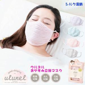 送料無料 在庫あり マスク 立体マスク 布マスク 洗える  ウルネル おやすみ マスク シルク 混紡 安眠 就寝用 ulunel ピンク グレー  寝るとき 乾燥 保湿 快眠|smileme