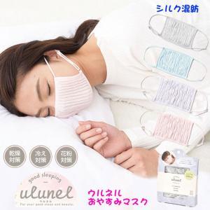 在庫あり マスク 洗える 布マスク ウルネル シルク 混紡 安眠 就寝用 人気 ulunel 潤い 布 寝るとき 乾燥対策 呼吸しやすい 肌触り 大人気 おやすみマスク|smileme