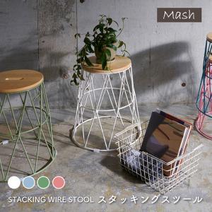 SWS-280 ワイヤースツール 椅子 チェア スタッキングスツール ディスプレイ 什器 おしゃれ シンプル カラフル 北欧 キッチン リビング カゴ mash マッシュ smileme