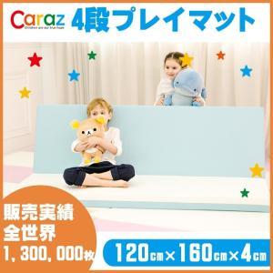 プレイマット 120×160×4cm 4段 ベビー おしゃれ 折りたたみ Caraz カラズ c4-...
