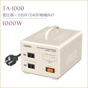 ■ ダウントランス【変圧器】【220V/240V地域向け/1000W】KODEN TA-1000【T...