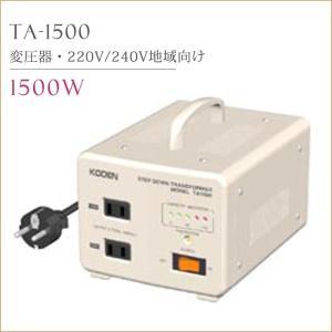■ ダウントランス【変圧器】【220V/240V地域向け/1500W】KODEN TA-1500【T...