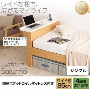 棚色ホワイト ホワイトマットレス サトゥルノ 国産ポケットコイルM.付き シングル ワイド棚 パソコンが置ける棚・コンセント付きベッド Saturno smilepocket