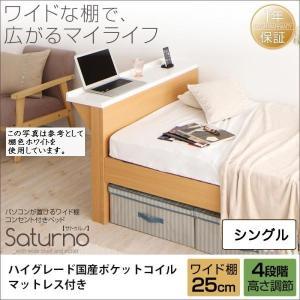 棚色ホワイト ホワイトマットレス サトゥルノ ハイグレード国産ポケットコイルM.付き シングル ワイド棚 パソコンが置けるベッド Saturno smilepocket