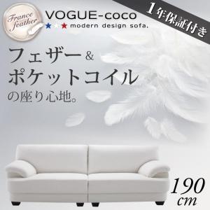 ホワイト フランス産フェザー入りモダンデザインソファ VOGUE-coco ヴォーグ・ココ 190cmの写真