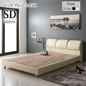 モダンデザインベッド ロデオ フレームのみ セミダブル RODEO  smilepocket