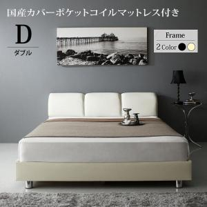 モダンデザインベッド ロデオ 国産ポケットコイルM付き ダブル RODEO  smilepocket