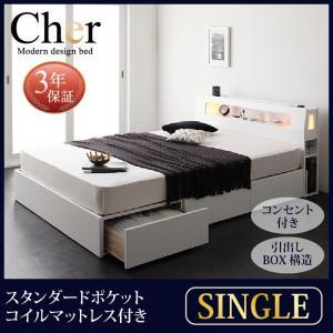 ライト・コンセント収納付ベッド Cher シェール ポケットコイルM.:レギュラー付 シングル ブラックマットレス smilepocket