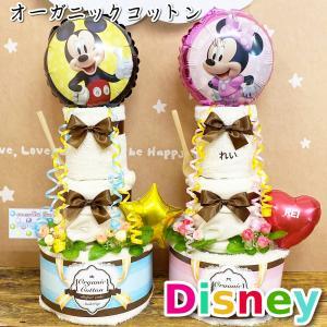 おむつケーキ 出産祝い ディズニー バルーン オーガニックタ...