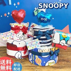 おむつケーキ スヌーピー オムツケーキ 出産祝い 男 女 名...