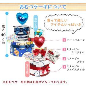 おむつケーキ スヌーピー オムツケーキ 出産祝...の詳細画像1