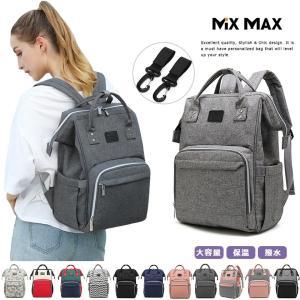 ママバッグ MIXMAX  マザーズバッグ、ママリュック、リュックサック、レディースバッグ、撥水、 ...