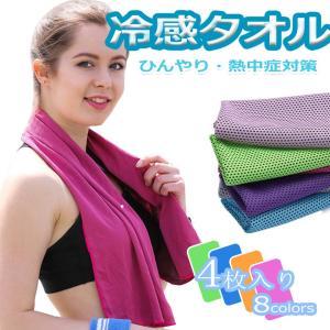 冷感タオル クールタオル 冷却タオル ひんやりタオル 4枚セット ひんやり 冷たい 冷感 タオル 熱...