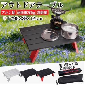 アウトドアテーブル ローテーブル ミニテーブル キャンプ ソロ アルミ 小型 折畳テーブル アルミ製...