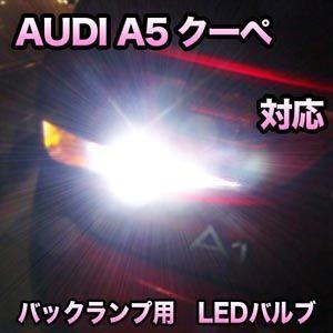 LEDバックランプ AUDI A5クーペ対応セット