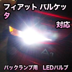 LEDバックランプ フィアット バルケッタ対応