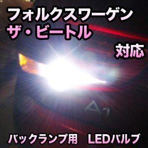 LEDバックランプ フォルクスワーゲン ザ・ビートル対応セット