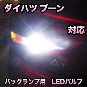 LEDバックランプ ダイハツ ブーン対応