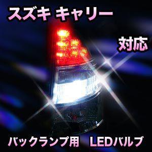 LED バックランプ スズキ キャリー対応