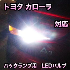LEDバックランプ トヨタ カローラ対応